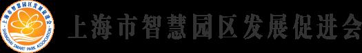 上海市智慧园区发展促进会