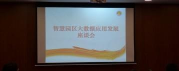 上海市智慧园区发展促进会顺利举行智慧园区大数据应用发展座谈会