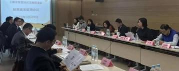 上海市智慧园区发展促进会顺利召开标准意见征询会